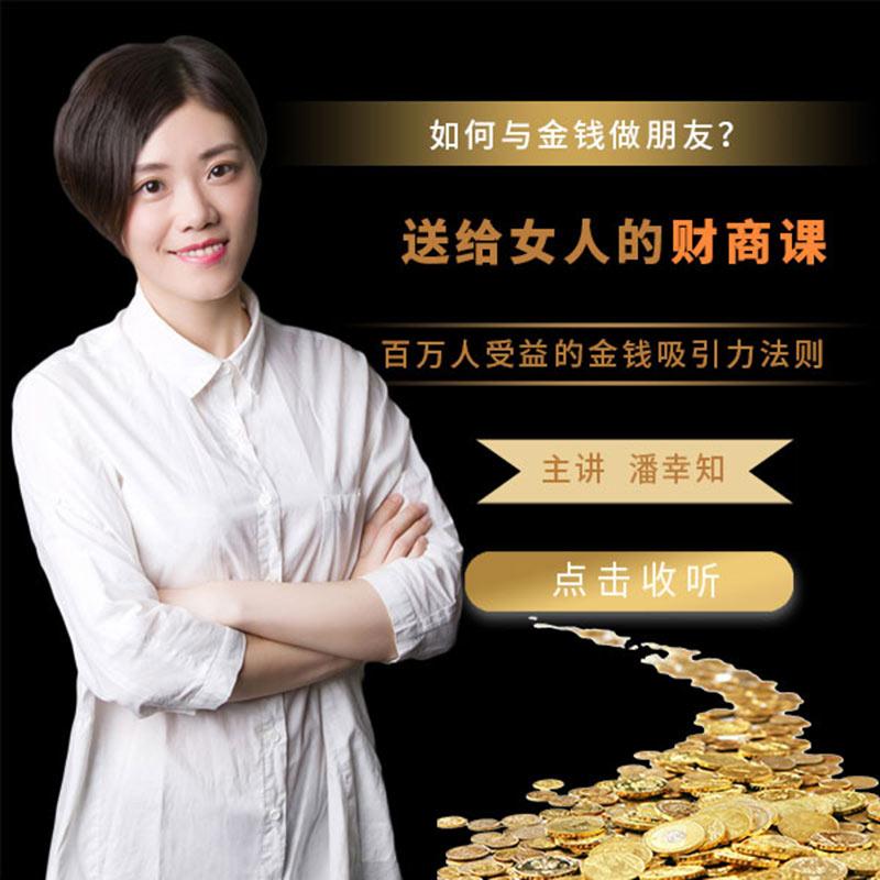 女人财商:金钱吸引力法则