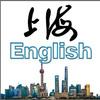 上海English