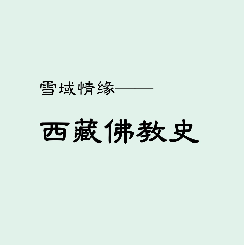 雪域情缘—西藏佛教史