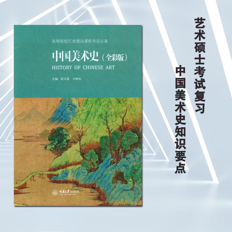 艺术硕士|中国美术史知识要点