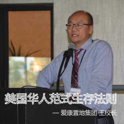 美國華人范式生存法則 | 爱康置地王校長