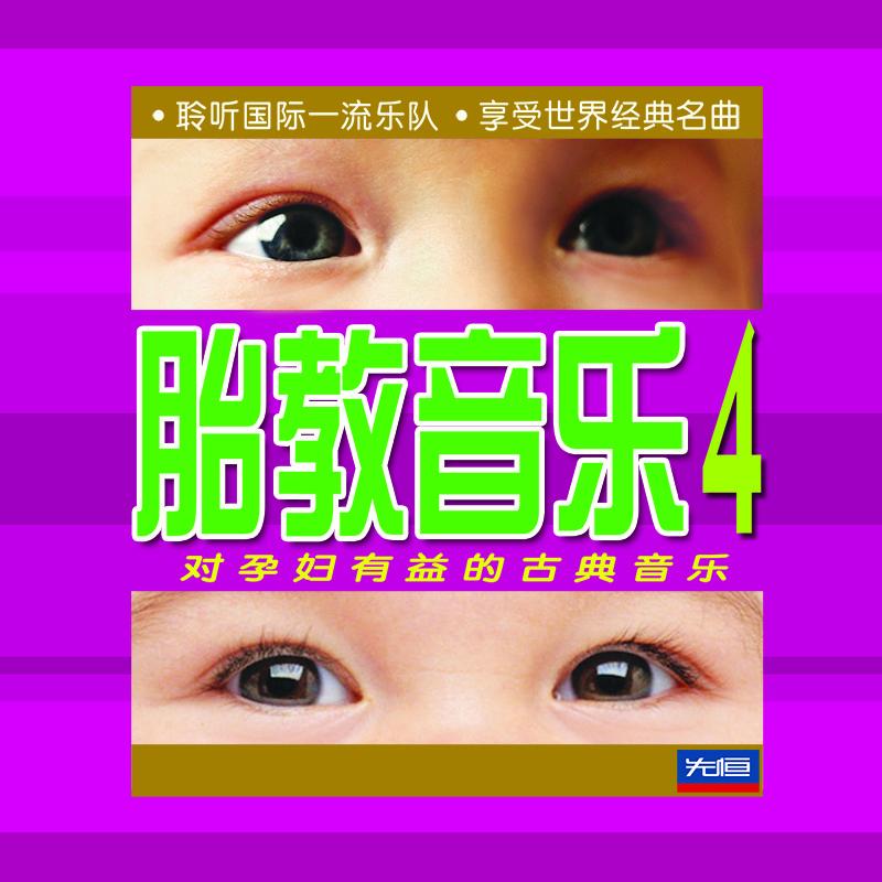 胎教音乐(4)