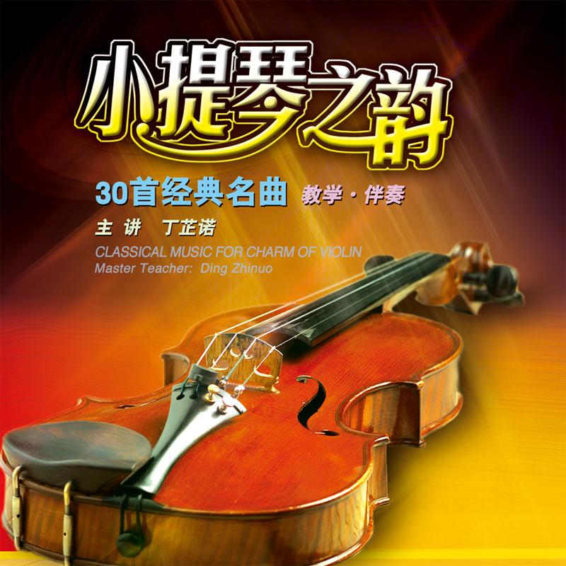 小提琴之韵