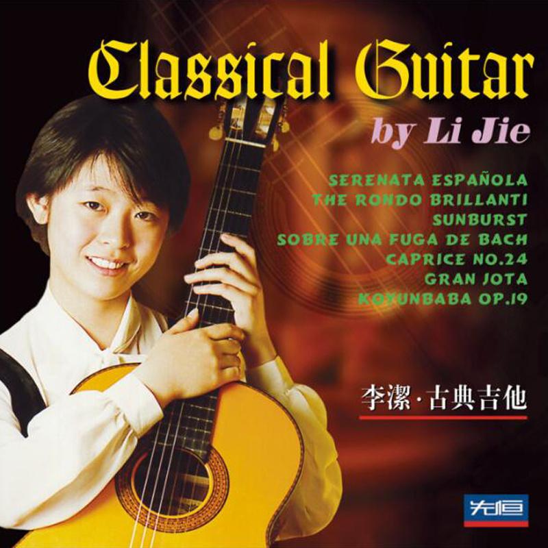 李洁· 古典吉他