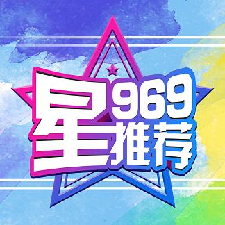 969星推荐