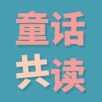 日语共读《卖火柴的小女孩》