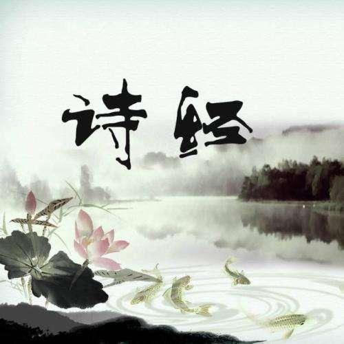 书香门第公益读书会李菁讲《诗经》