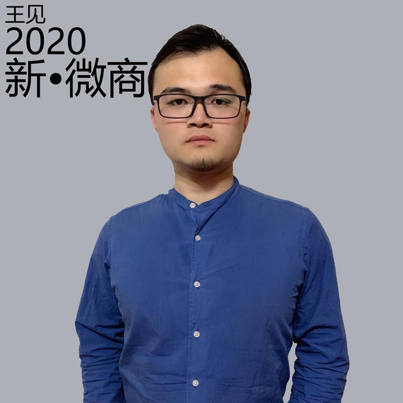 2020新微商操作手册
