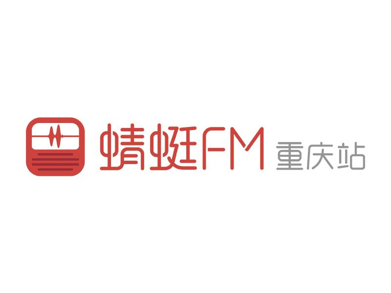 蜻蜓FM重庆站