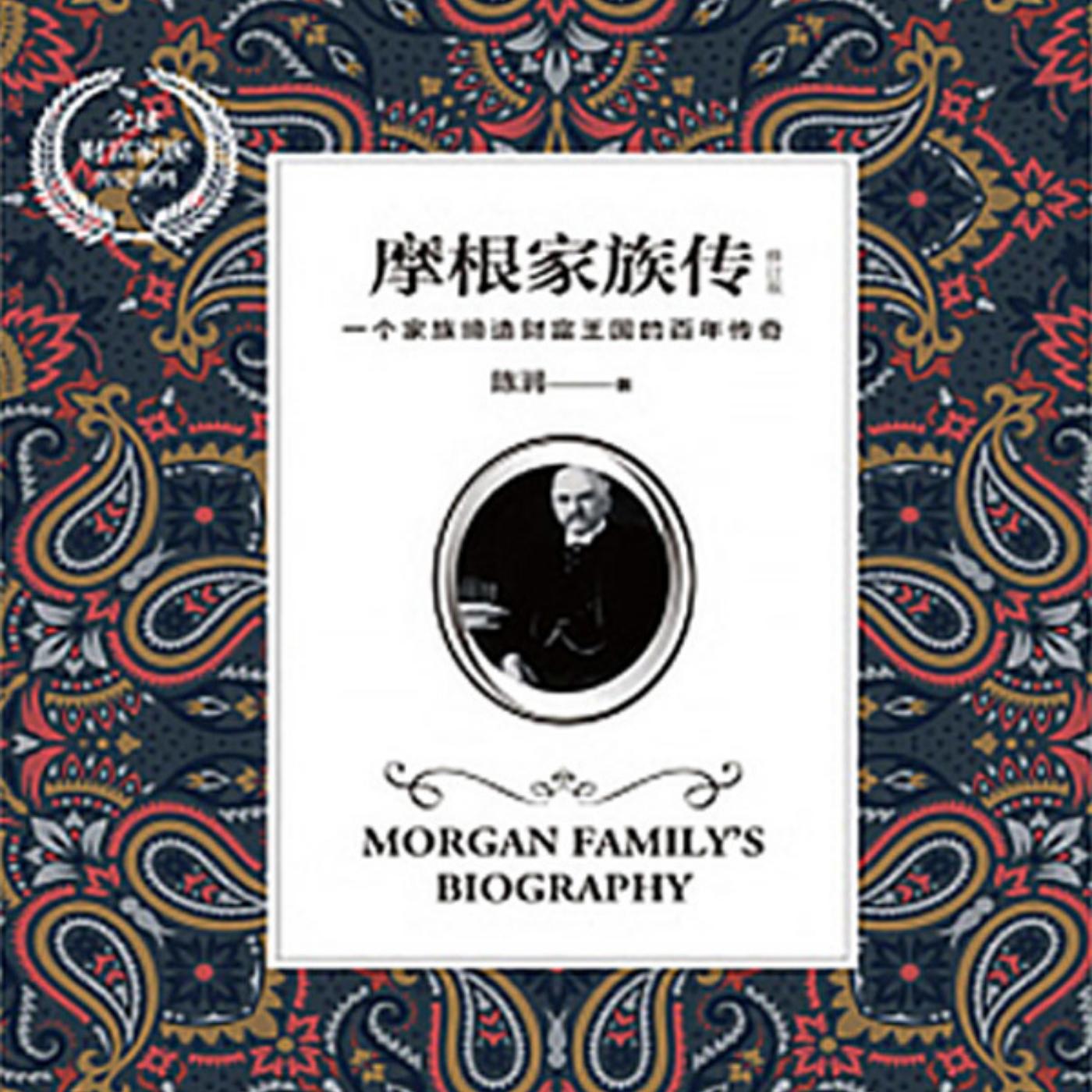 摩根家族传