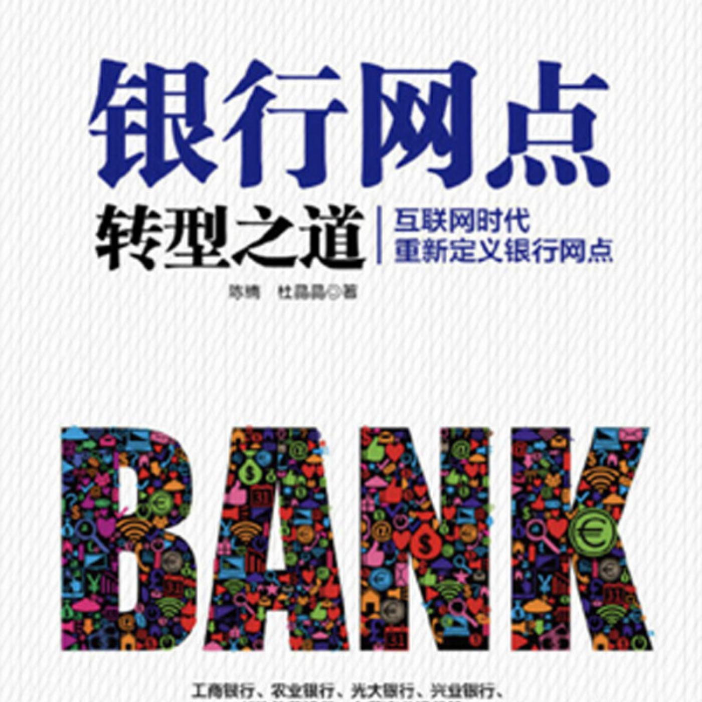 银行网点转型之道