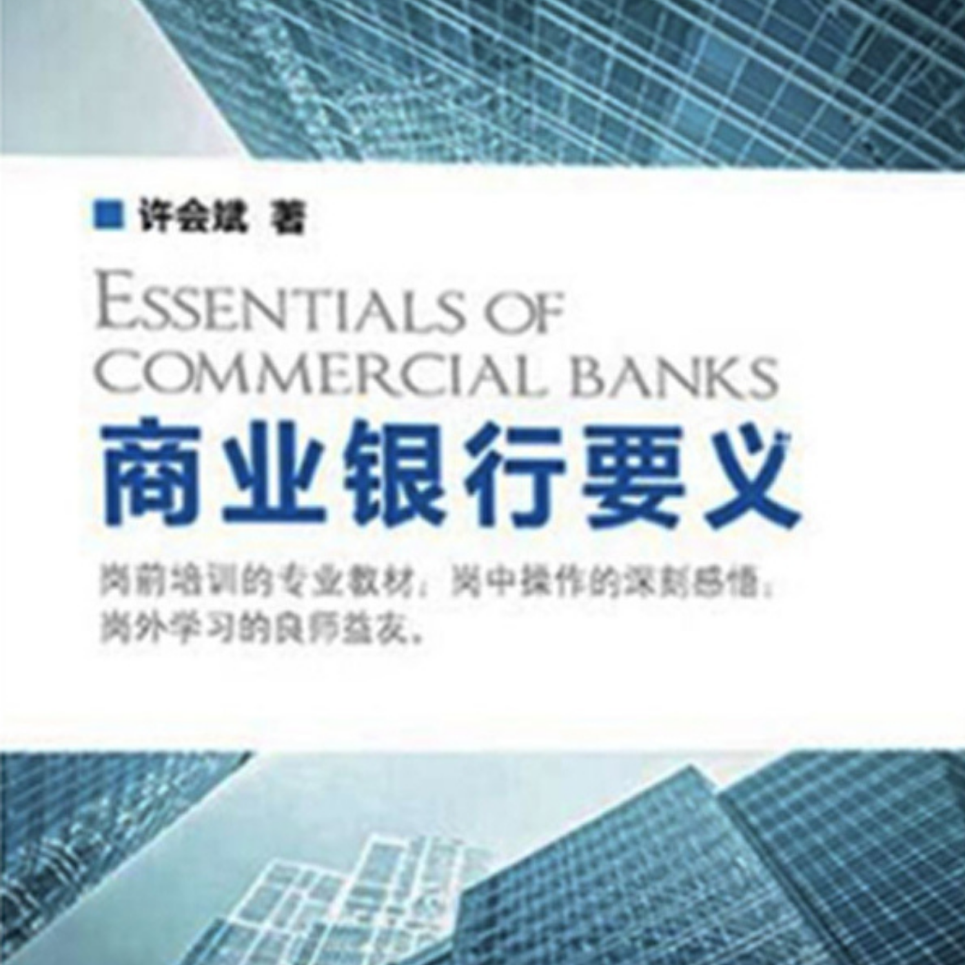 商业银行要义