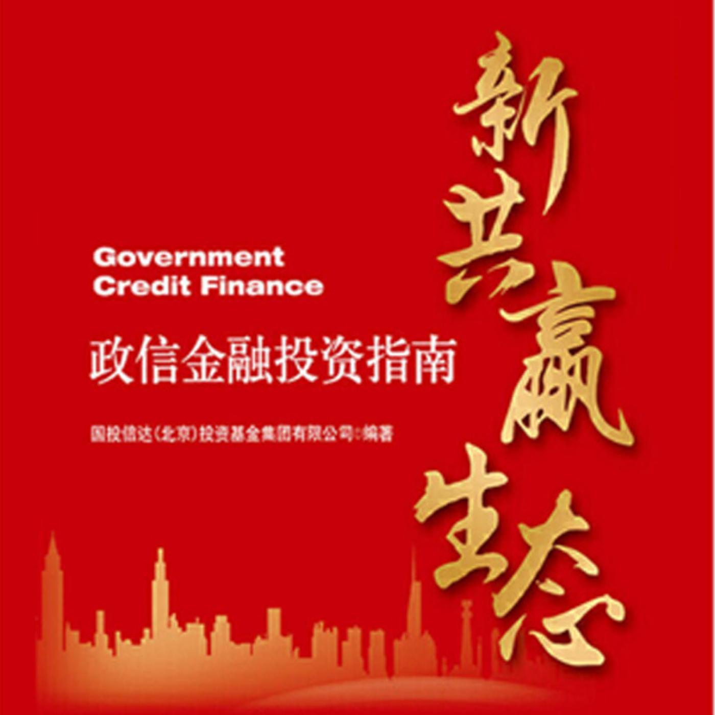 新共赢生态:政信金融投资指南