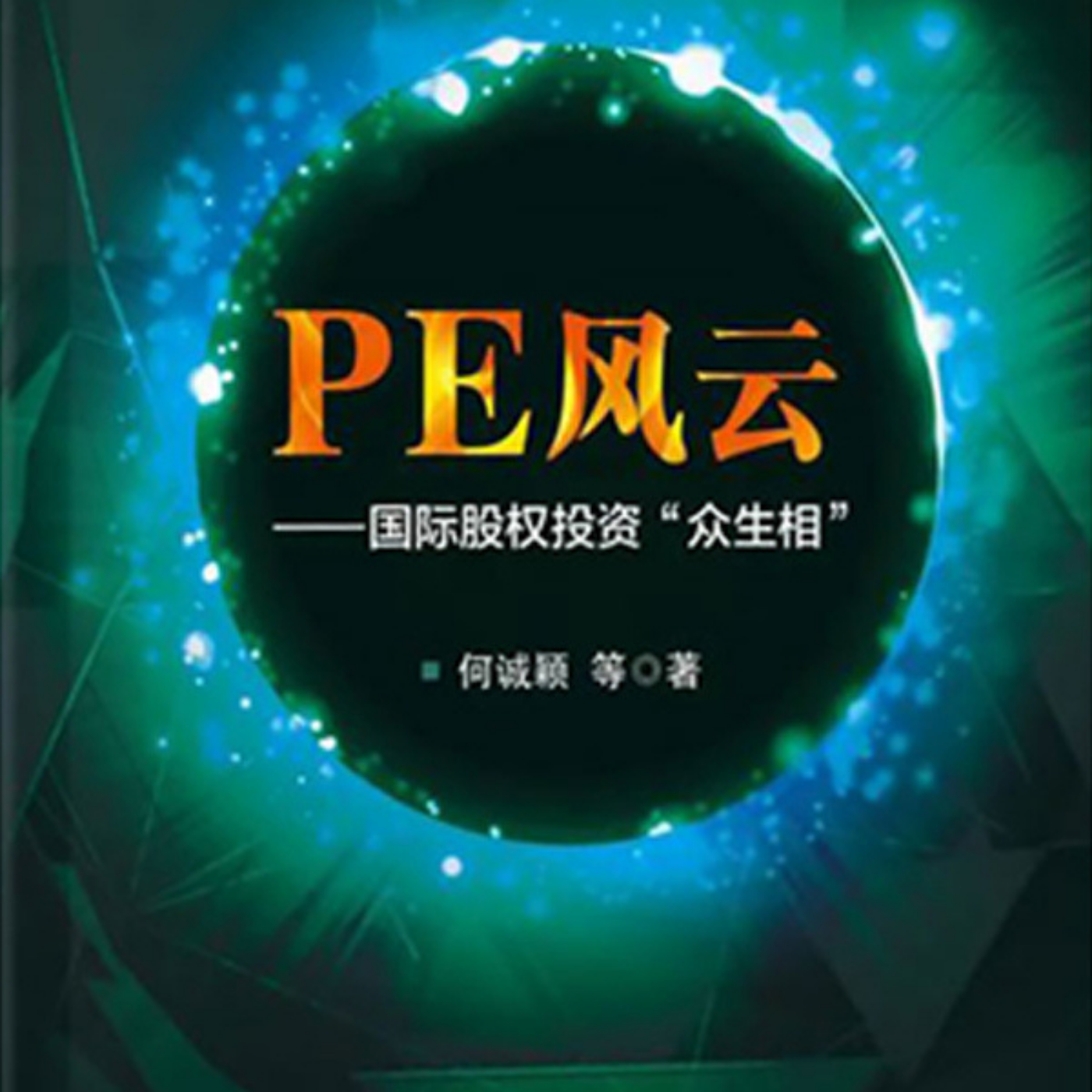 "PE风云:国际股权投资""众生相"""