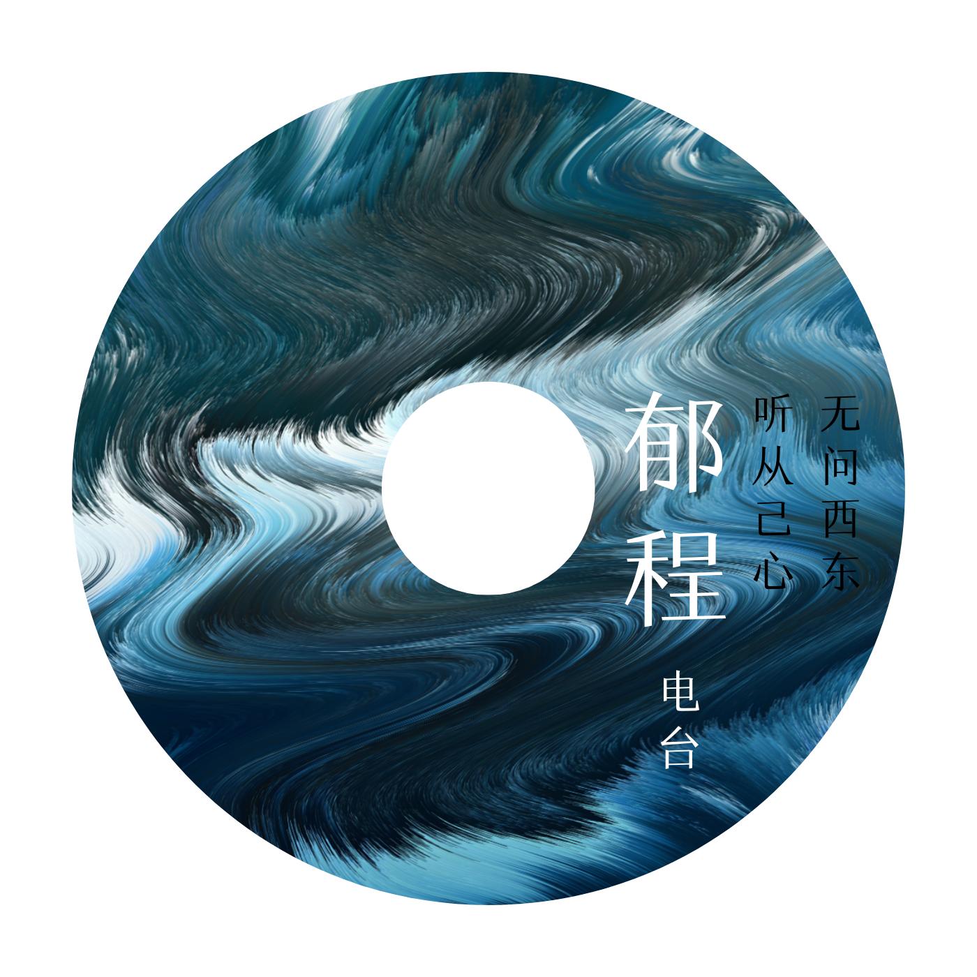 郁程电台丨听从己心 无问西东
