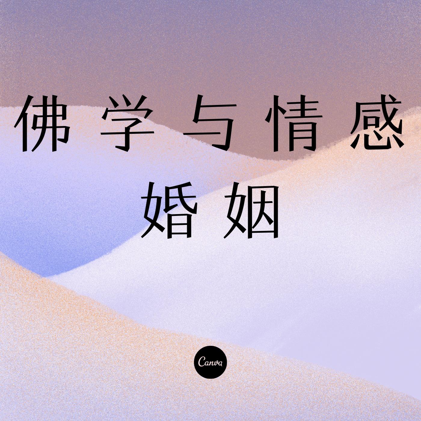 佛学与情感婚姻(粤语)