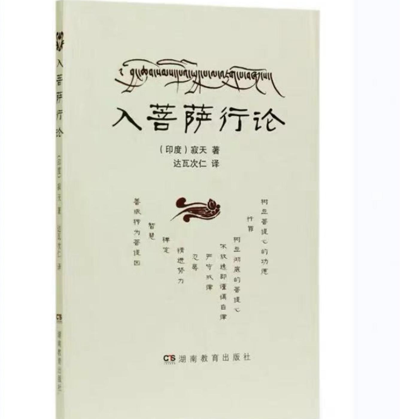 《入菩萨行论》原文