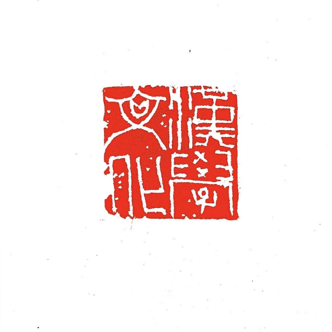 漢學文化(脩無)
