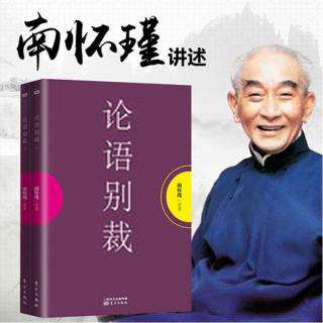 读南怀瑾先生《论语别裁》