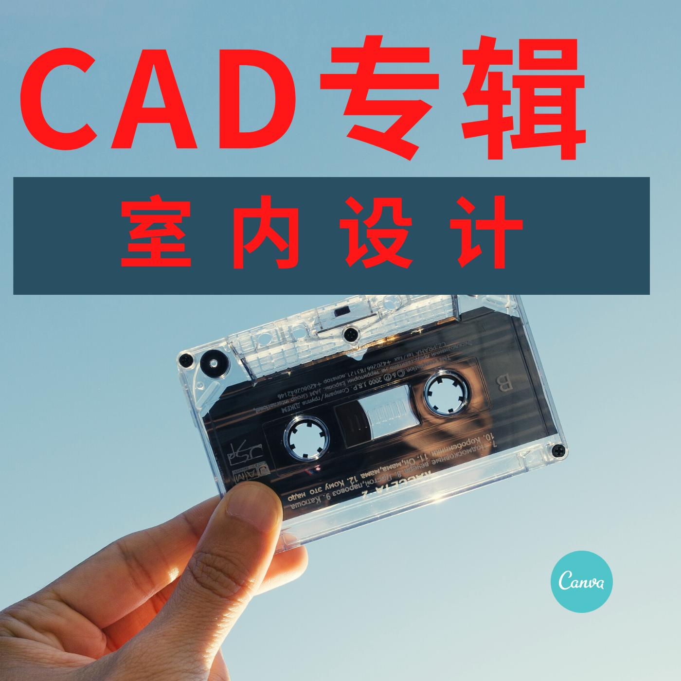 CAD专辑