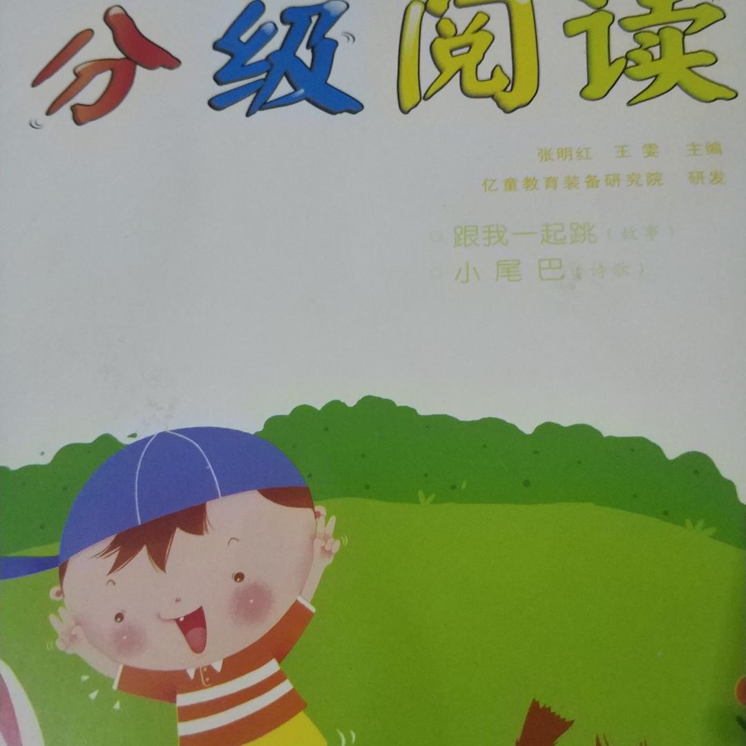 亿童分级阅读