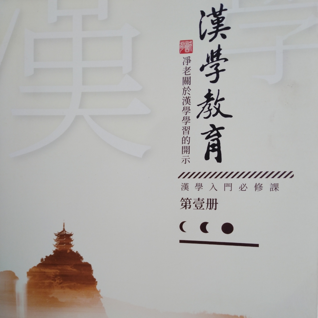 漢學教育第一册