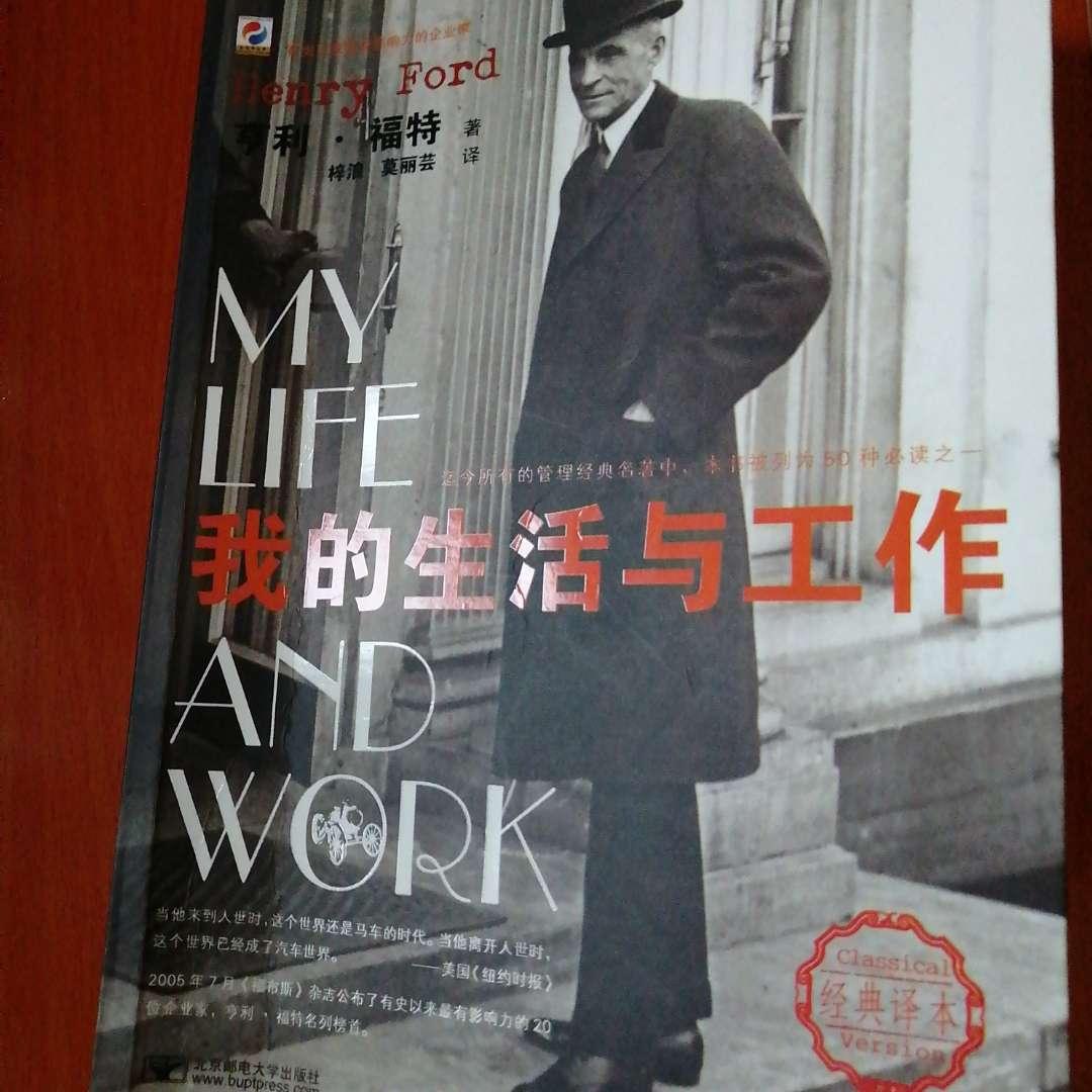 读书—我的工作与生活