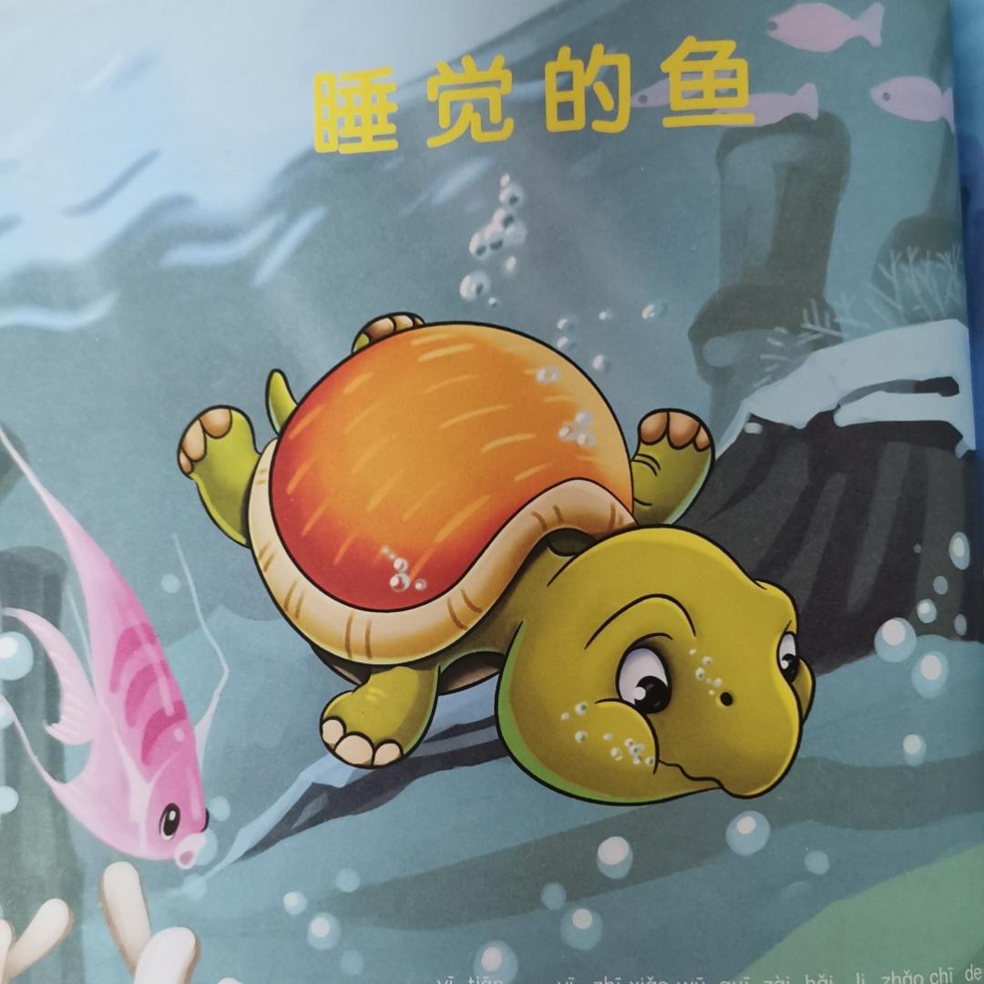 儿童绘本:睡觉的鱼