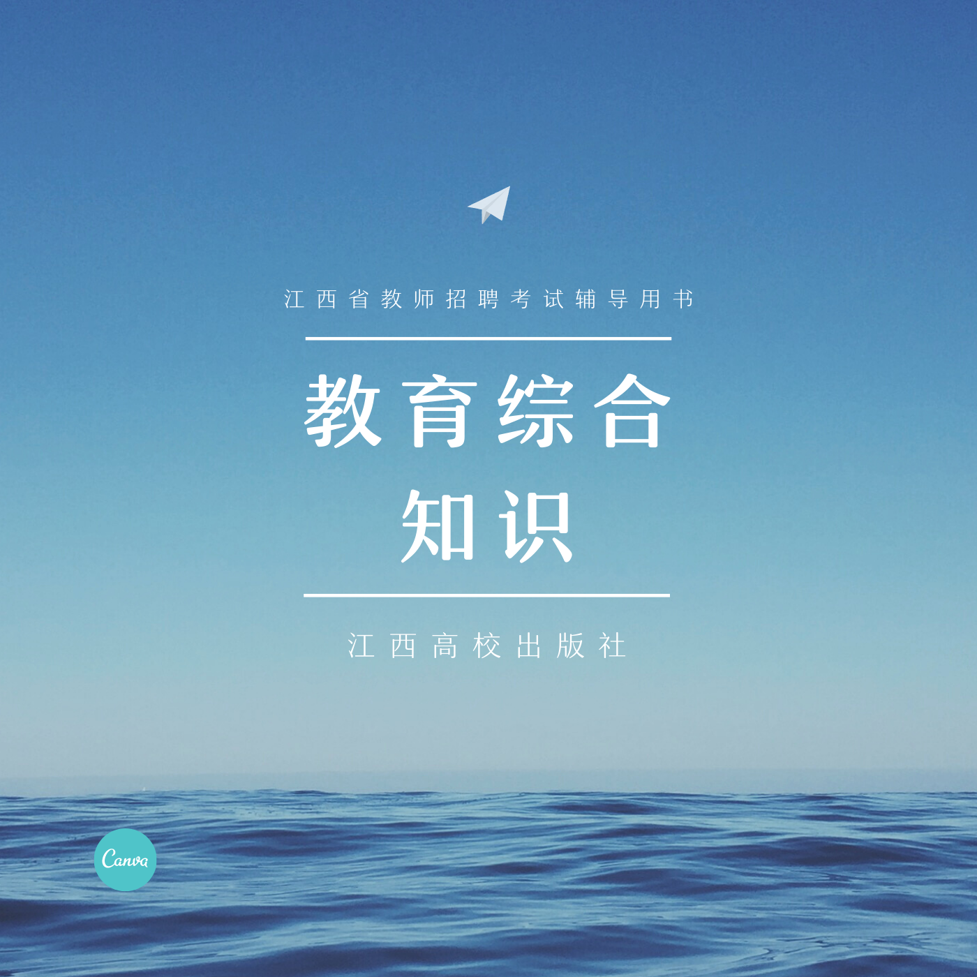 教育综合知识(江西高校出版社)