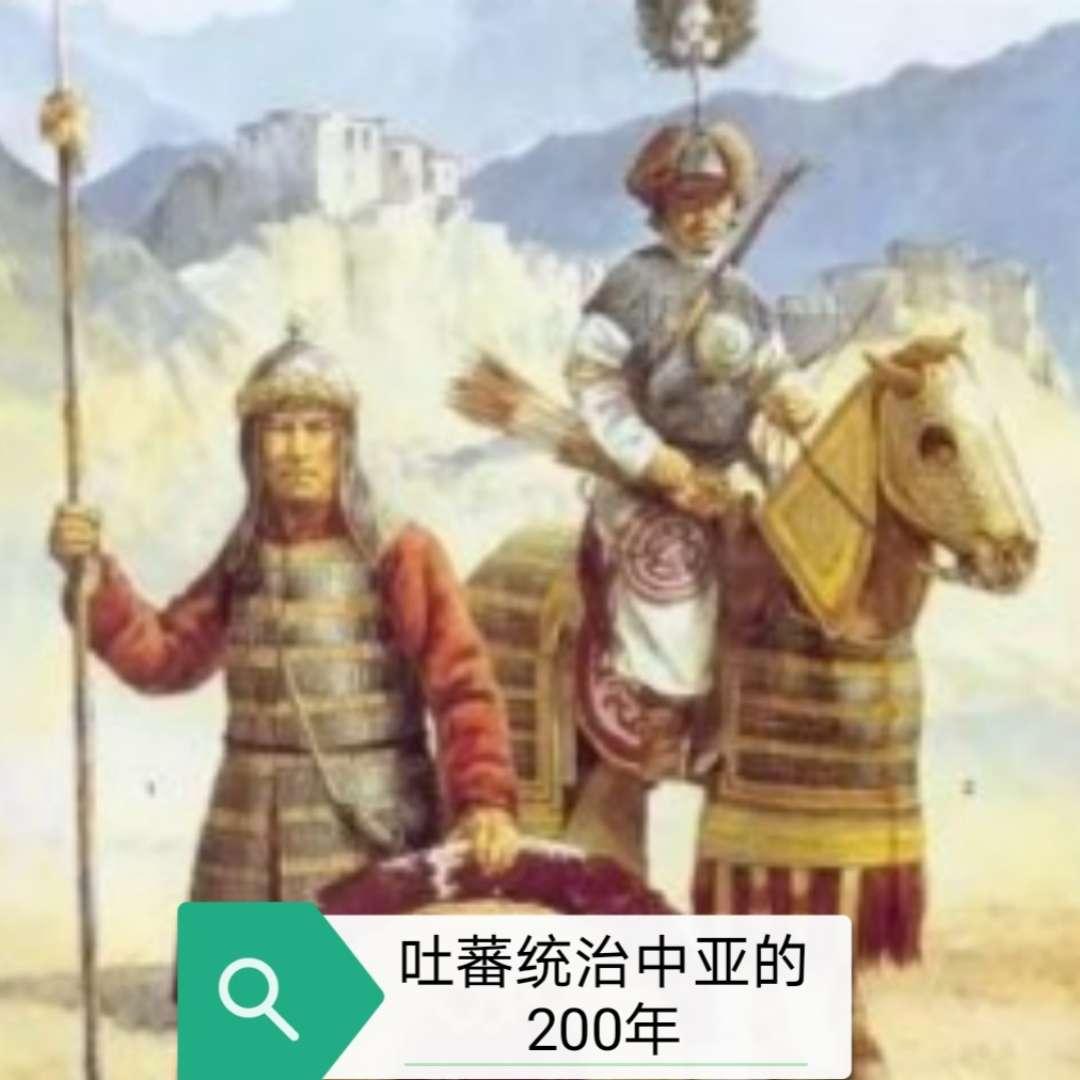 吐蕃统治中亚的200年