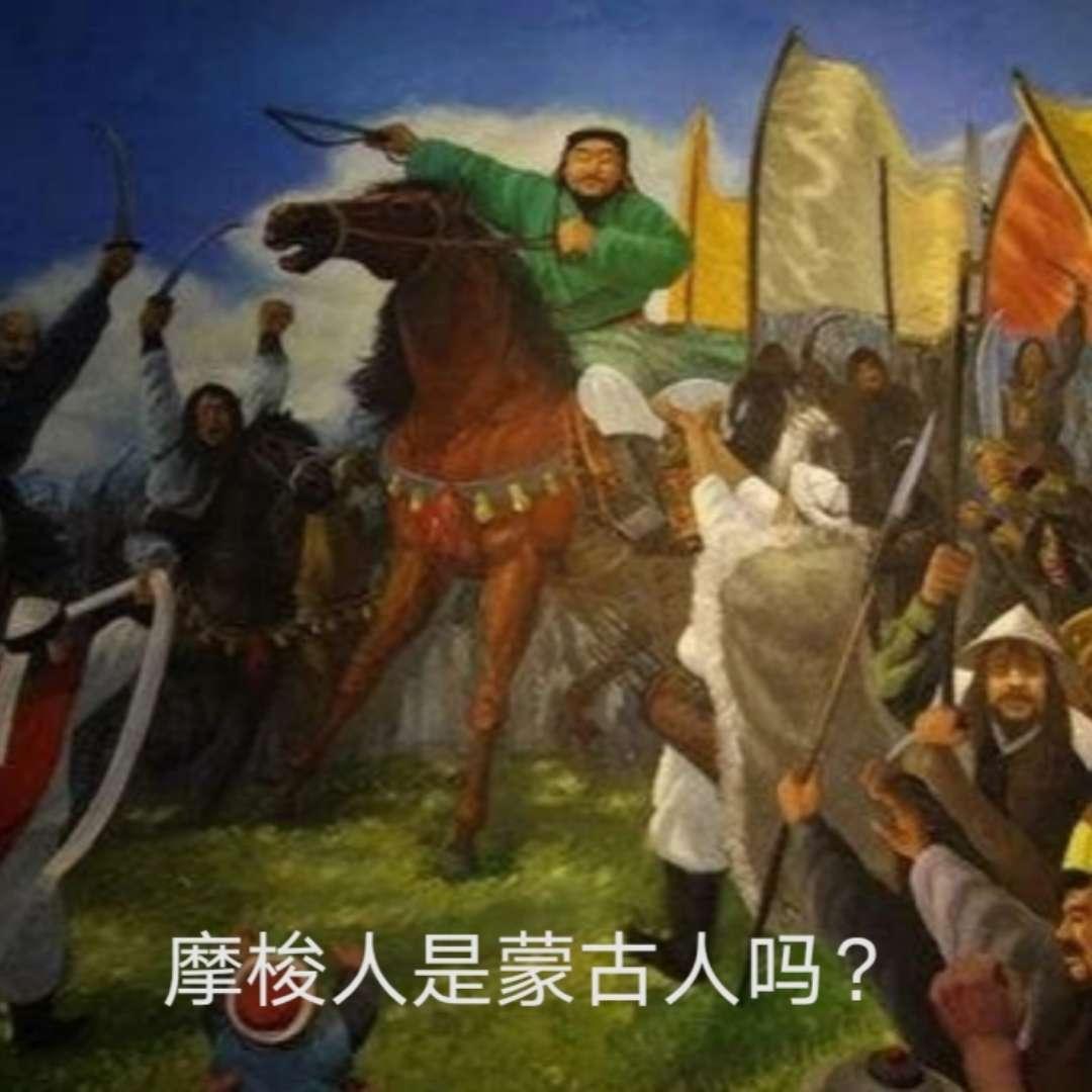 摩梭人与蒙古人