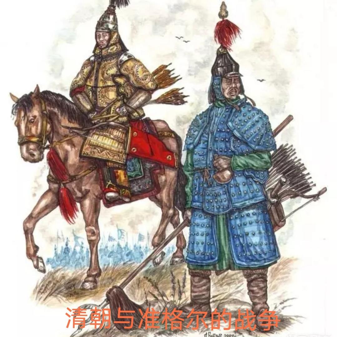 清军与准格尔的战役