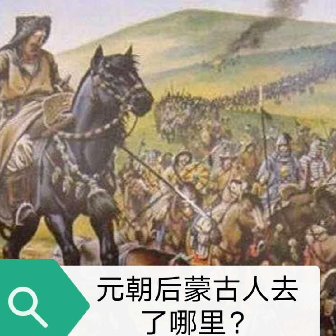 元朝北迁后的蒙古人退出历史舞台了没?