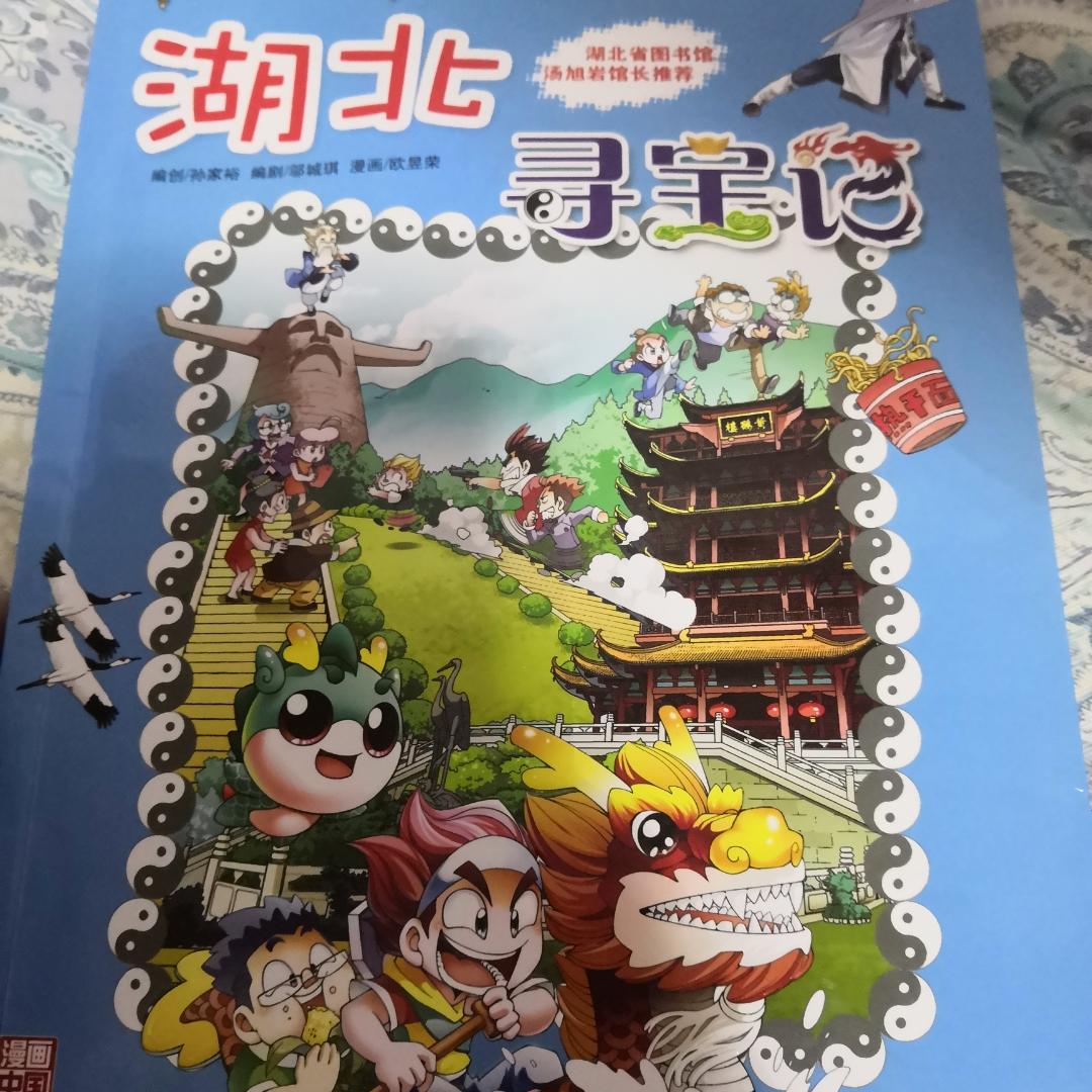 大中华寻宝系列-湖北寻宝记