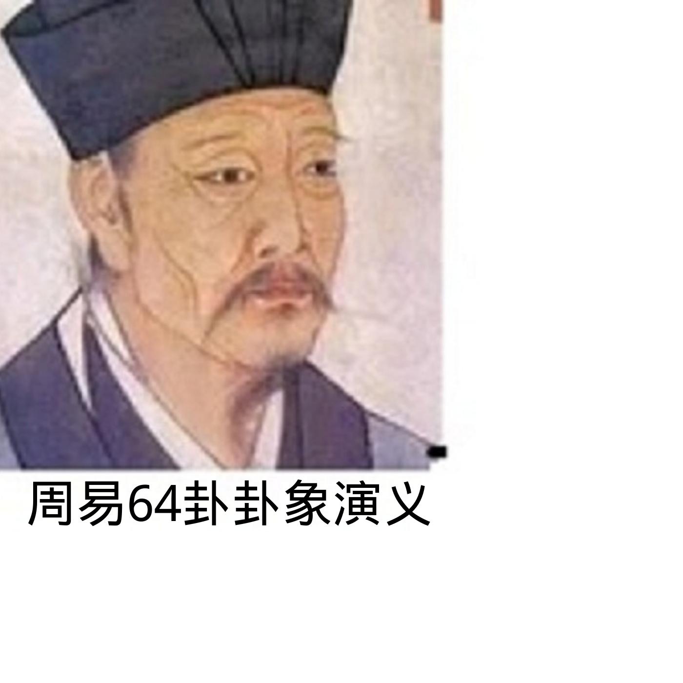 周易64卦卦象演义