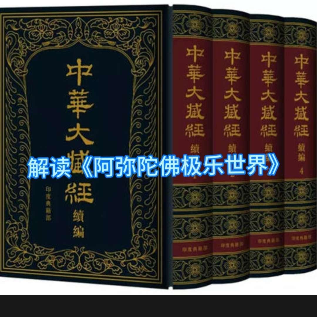 解读《阿弥陀佛极乐世界》