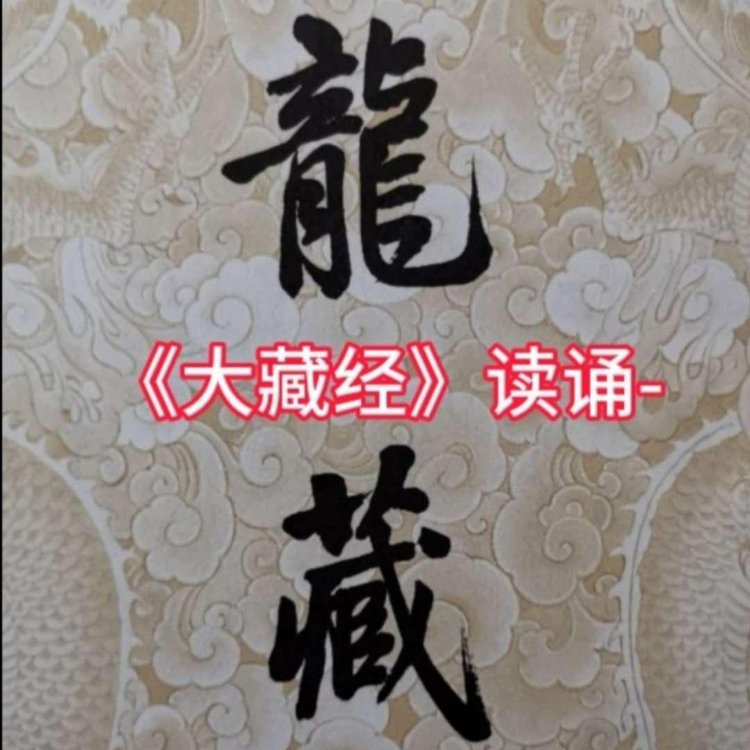 《大藏经》读诵
