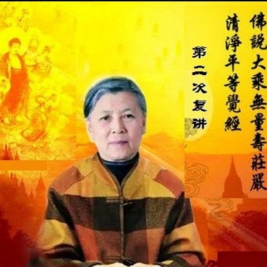 《無量壽經》劉素雲老師二次宣講
