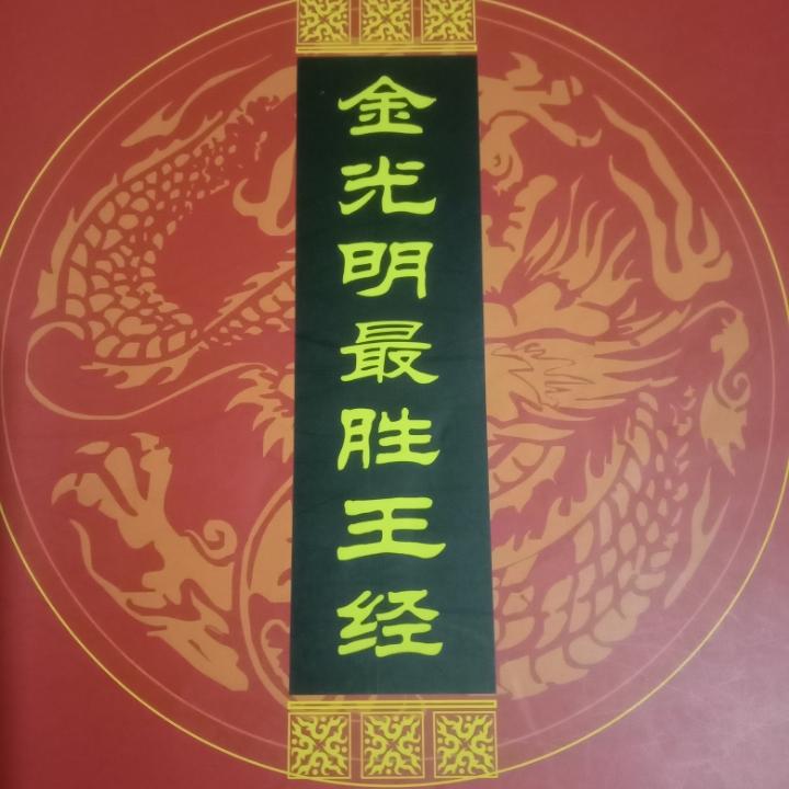 《金光明最胜王经 》读诵版-真荣