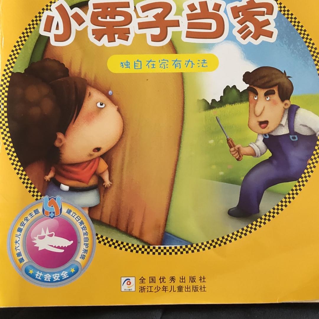 儿童安全教育第一书