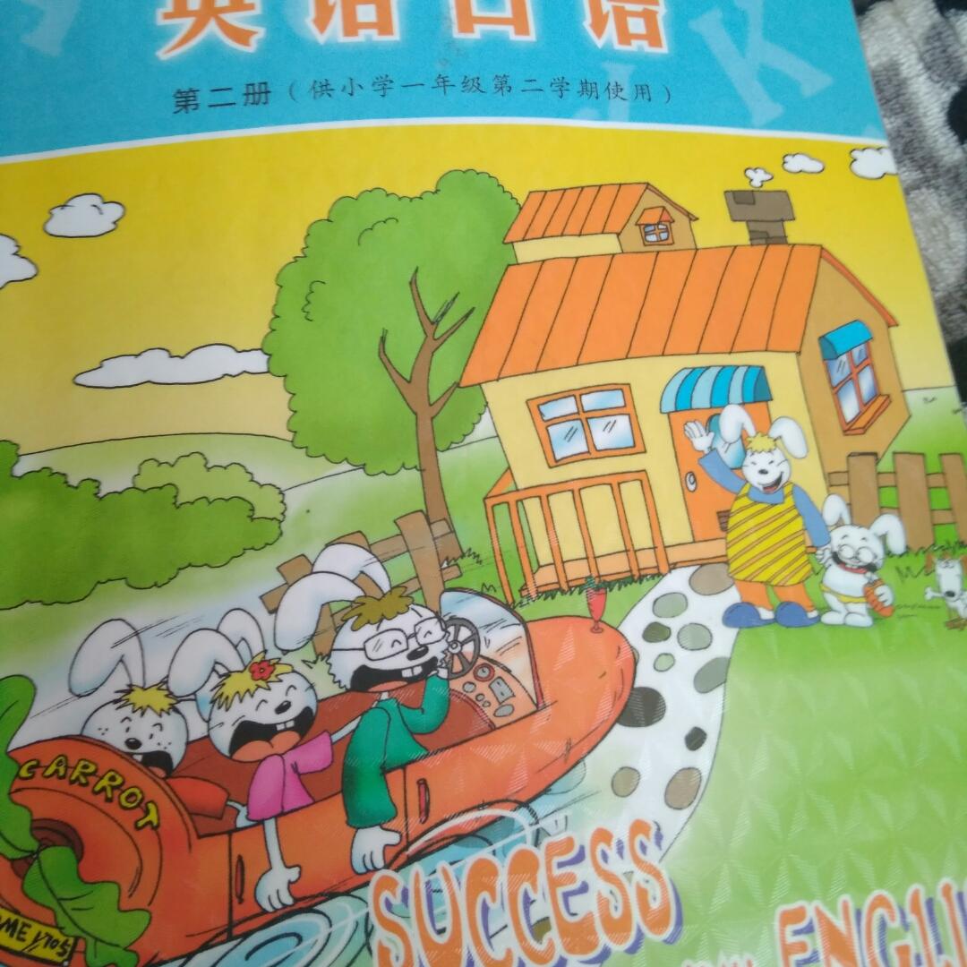 广州小学一年级下册英语口语