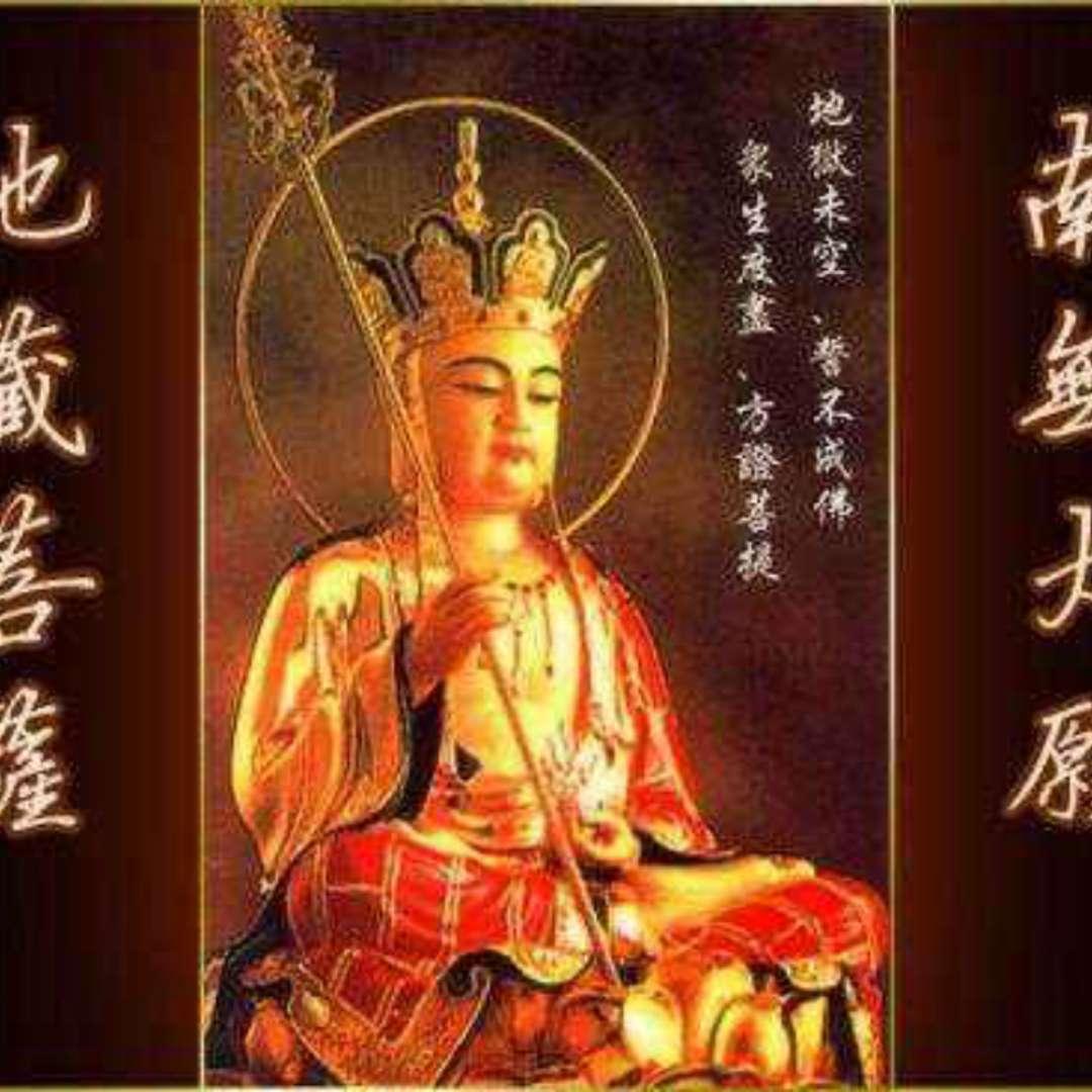 地藏菩萨本愿经讲记圣一法师讲