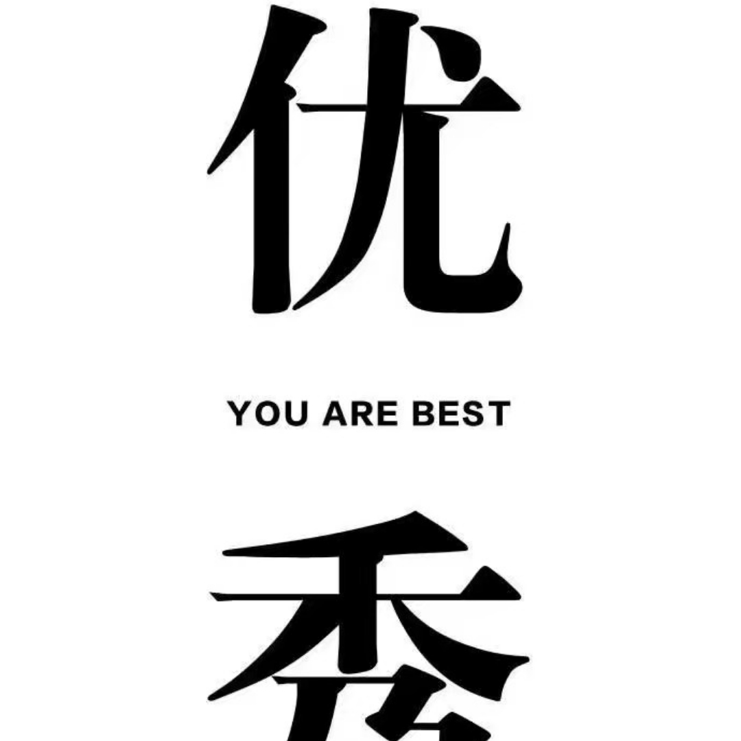 YOU ARE  BEST