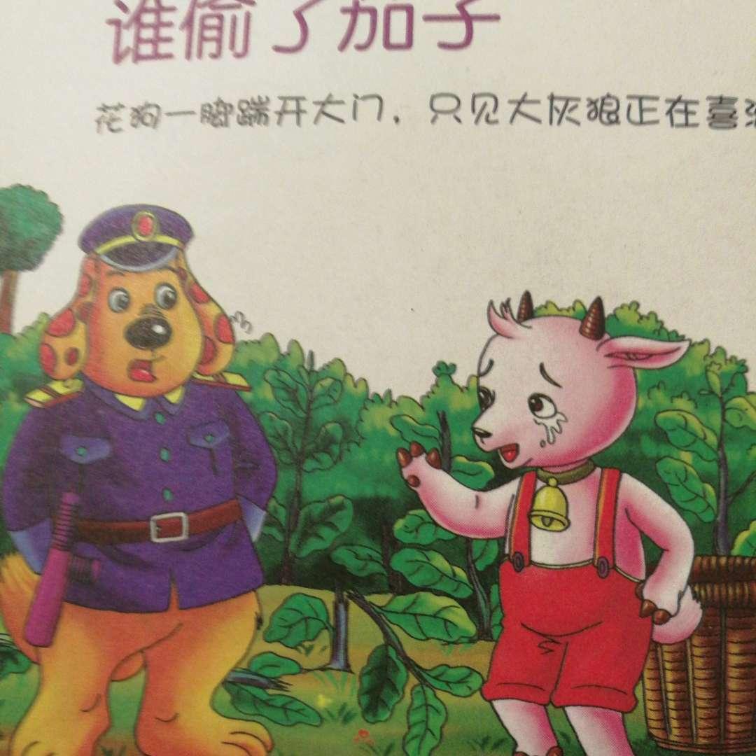 中国故事大王