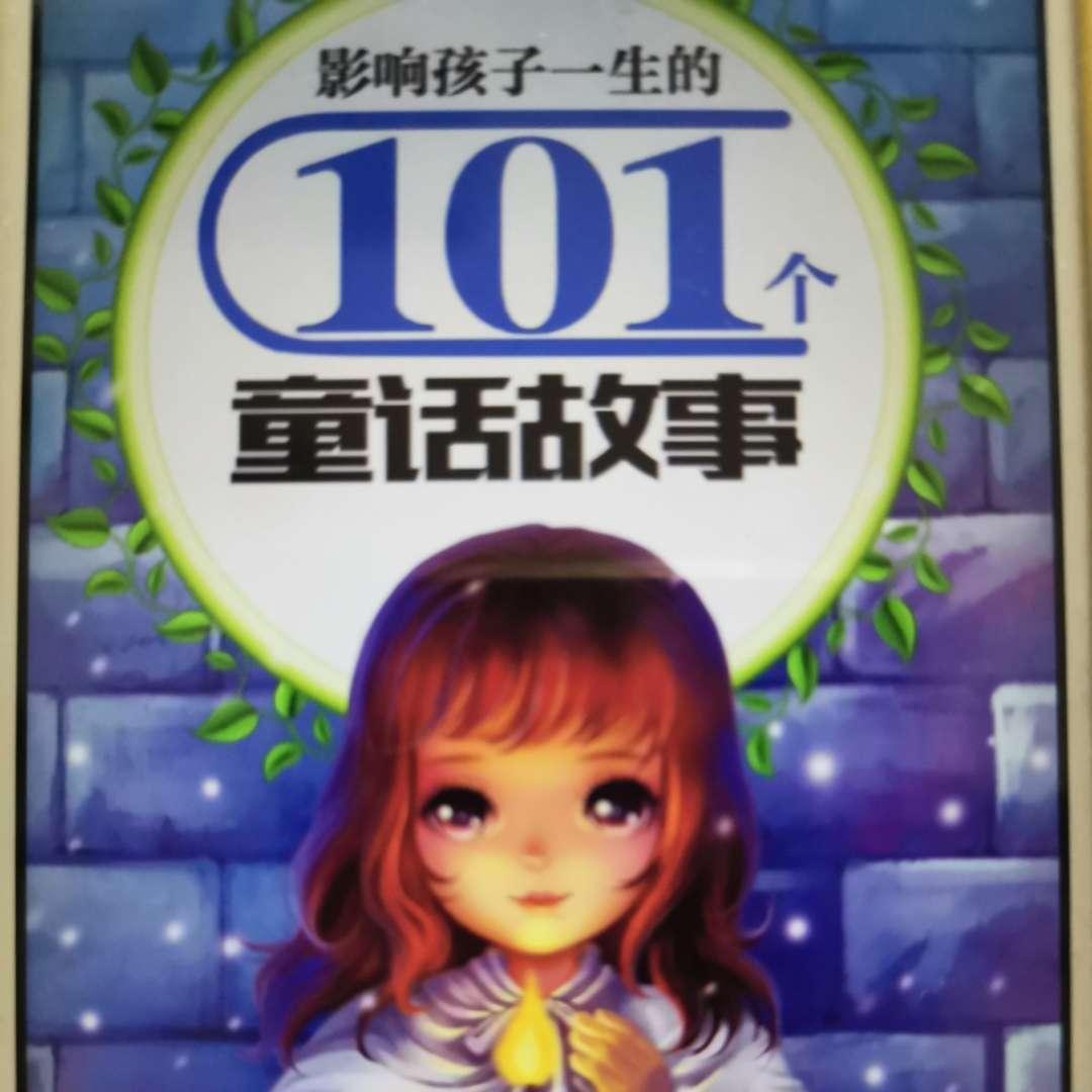 影响孩子一生的101个童话故事