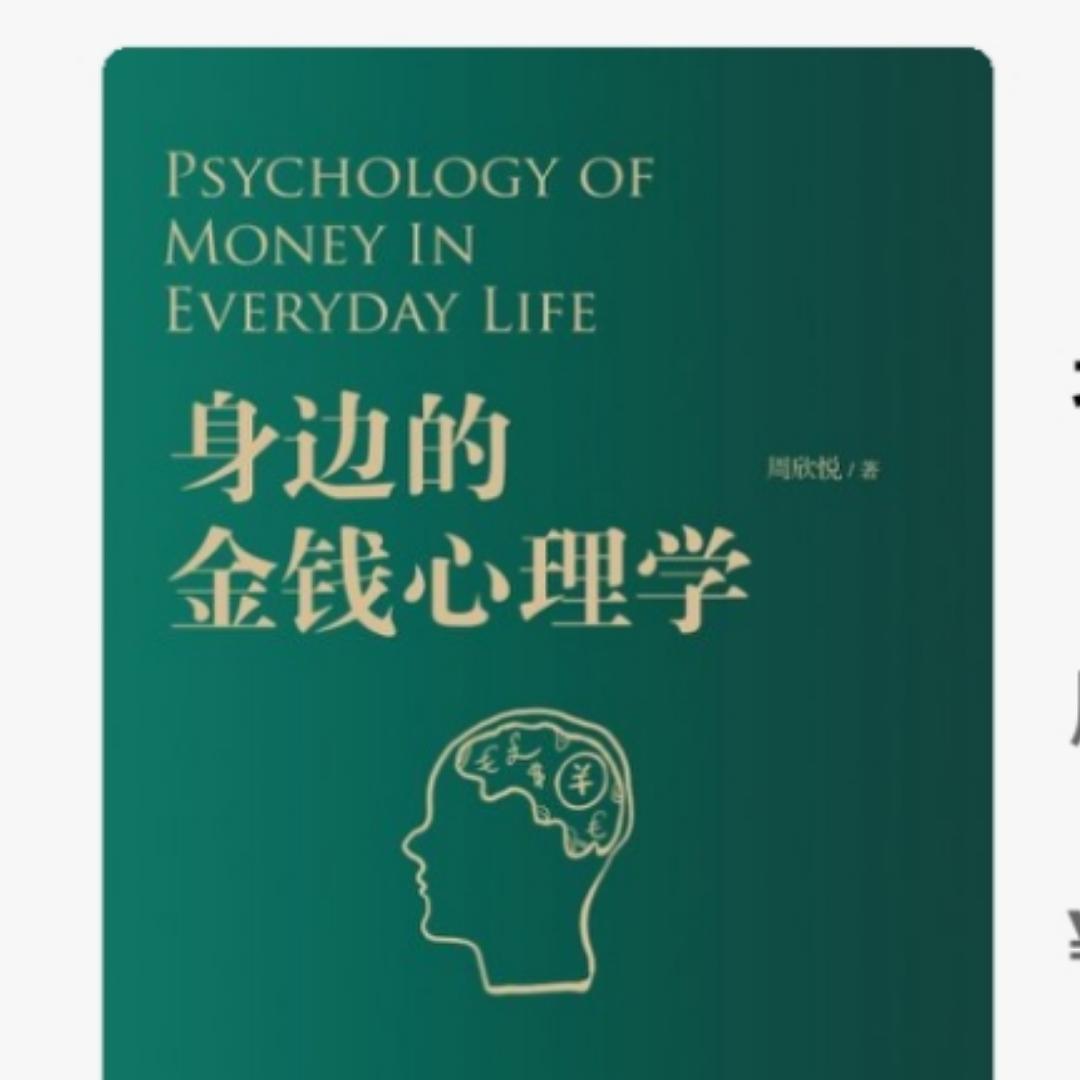 《身边的金钱心理学》