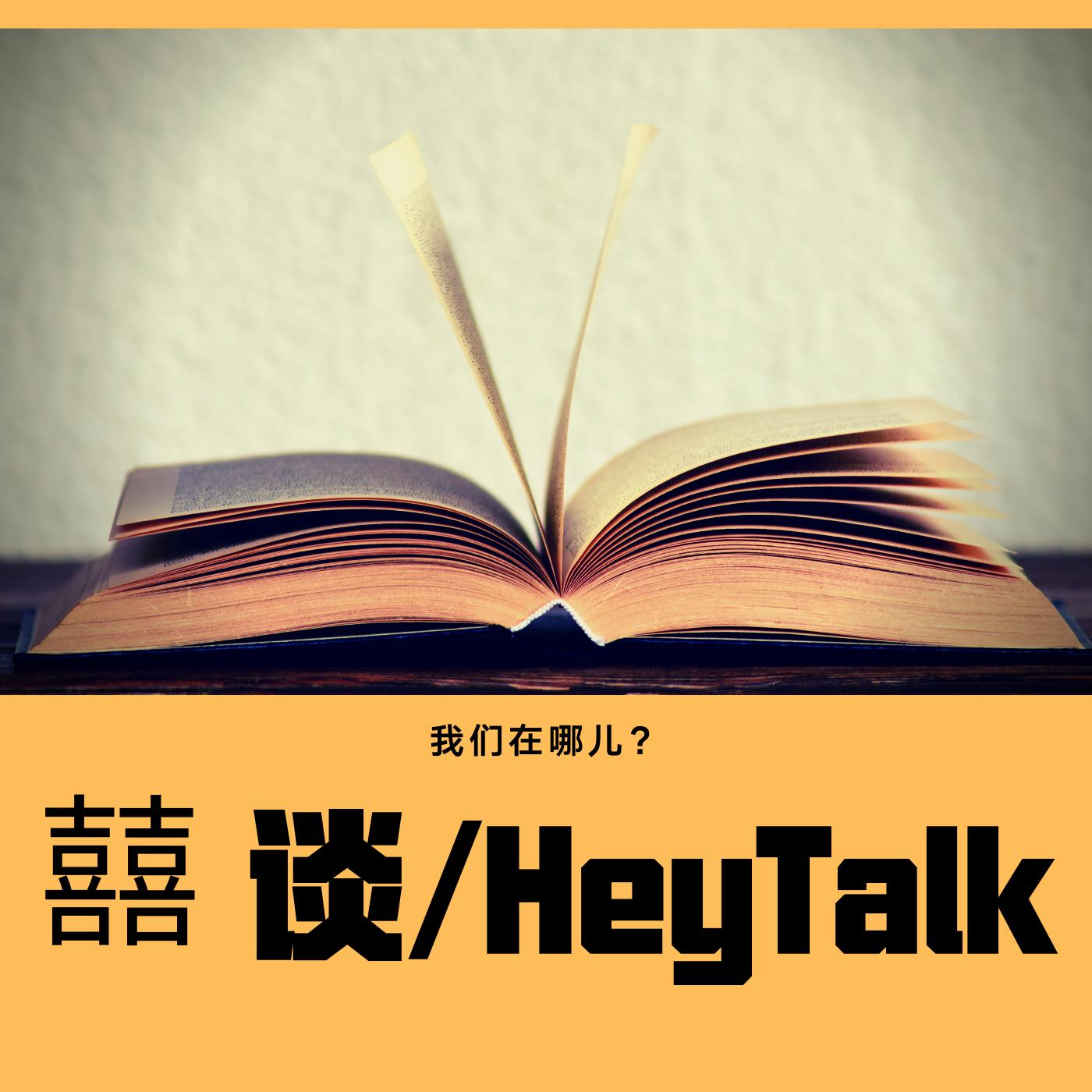 HeyTalk