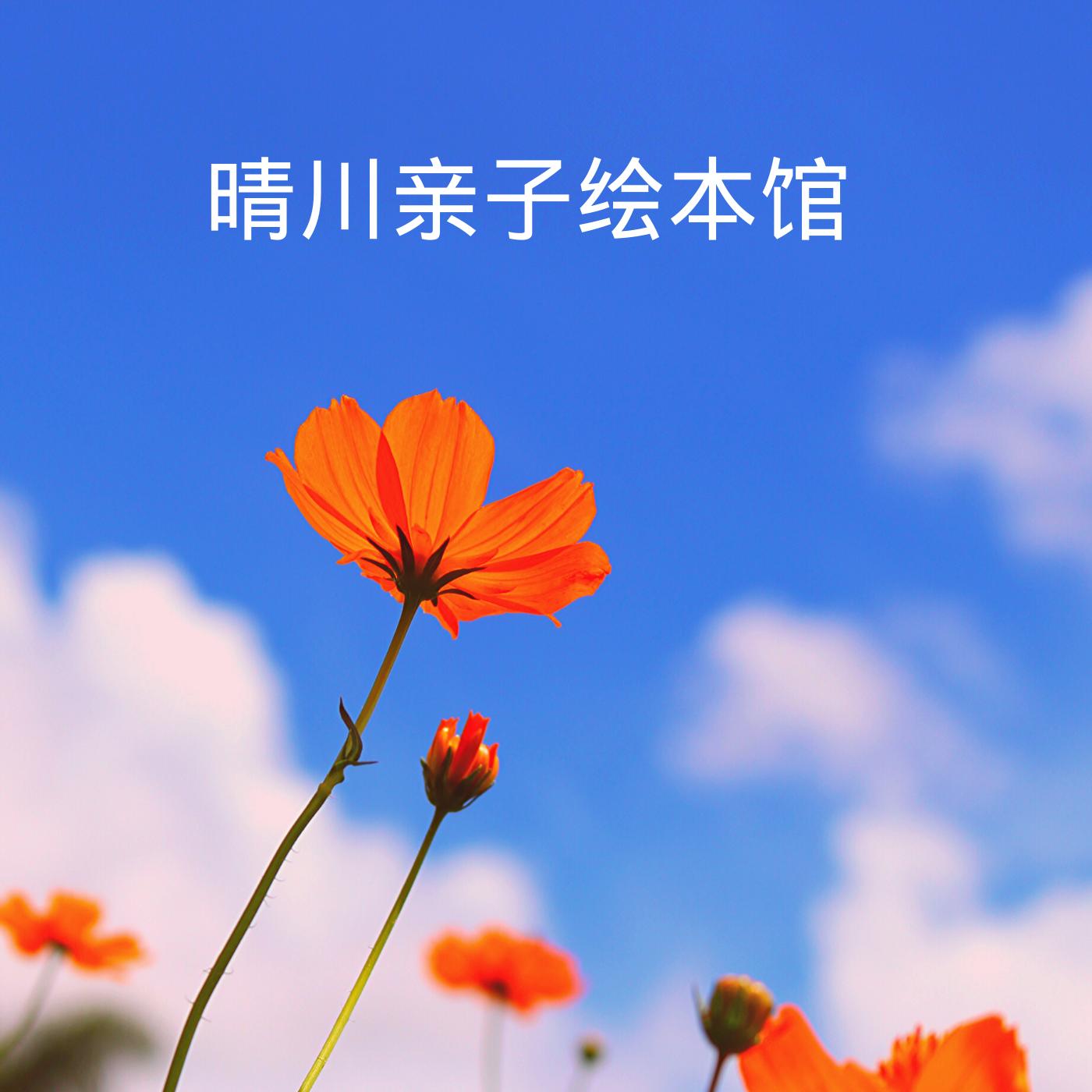 晴川亲子绘本馆