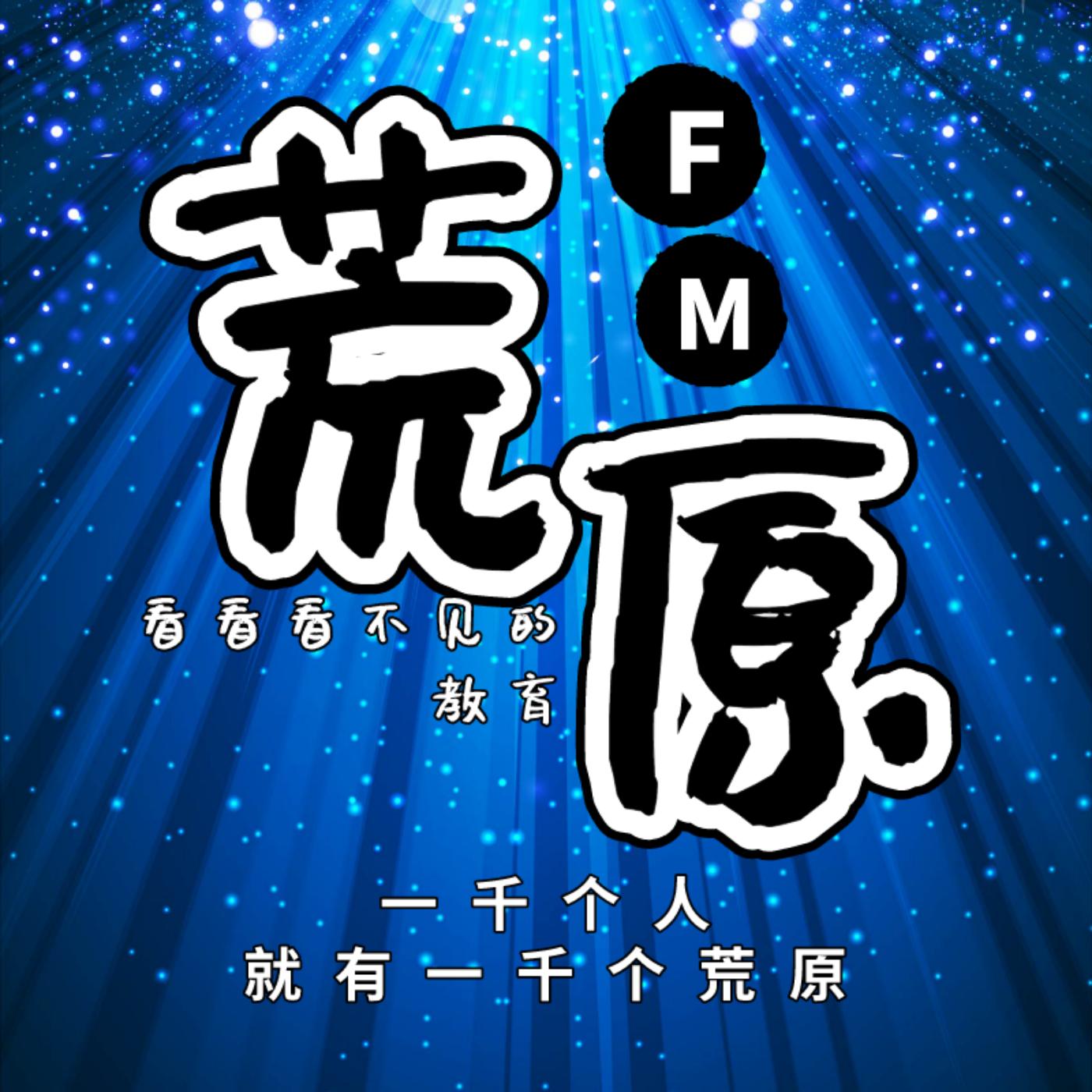 荒原FM|泛教育电台