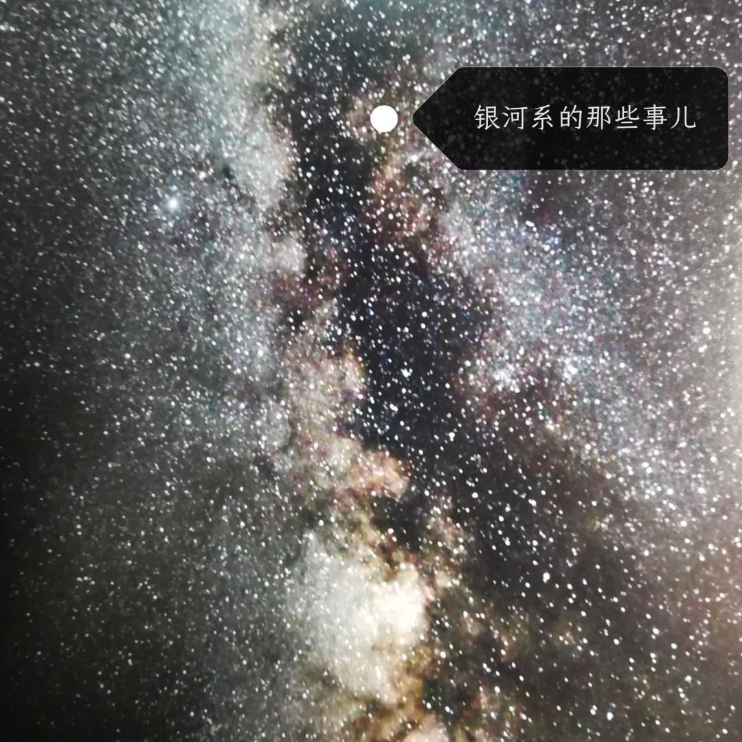 银河系的那些事儿